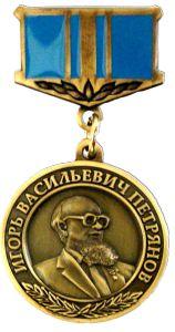 Медаль имени Петрянова Игоря Васильевича